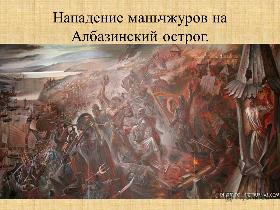 Нападение маньчжуров на Албазинский острог.