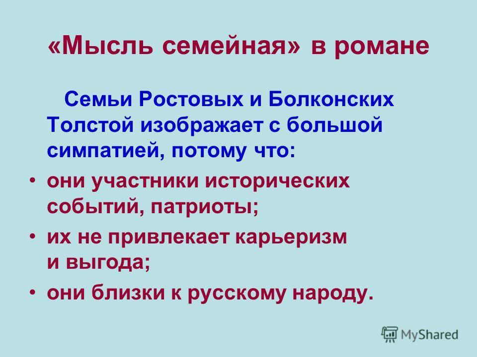 «Мысль семейная» в романе Семьи Ростовых и Болконских Толстой изображает с большой симпатией, потому что: они участники исторических событий, патриоты; их не привлекает карьеризм и выгода; они близки к русскому народу.
