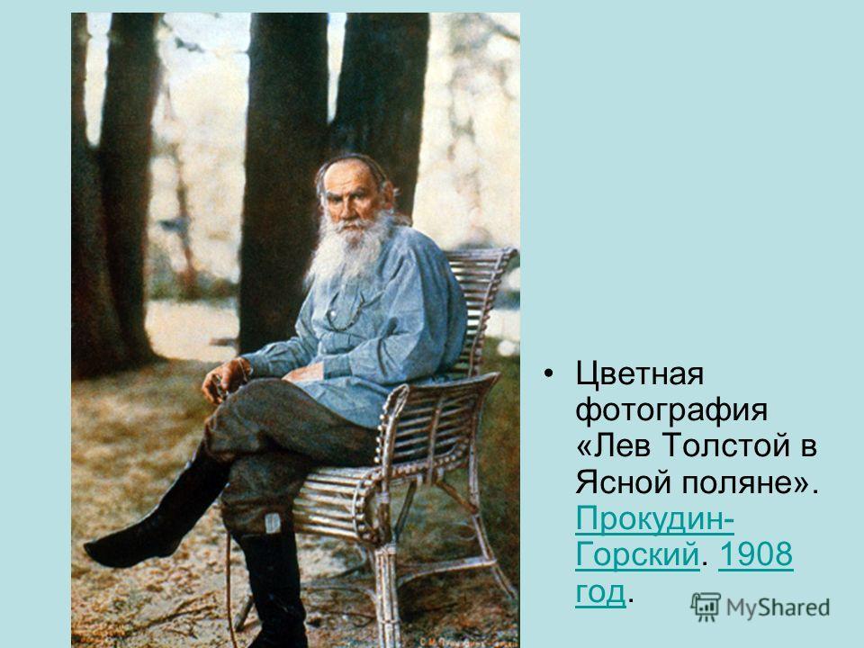 Цветная фотография «Лев Толстой в Ясной поляне». Прокудин- Горский. 1908 год. Прокудин- Горский1908 год