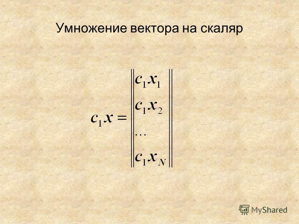 Умножение вектора на скаляр