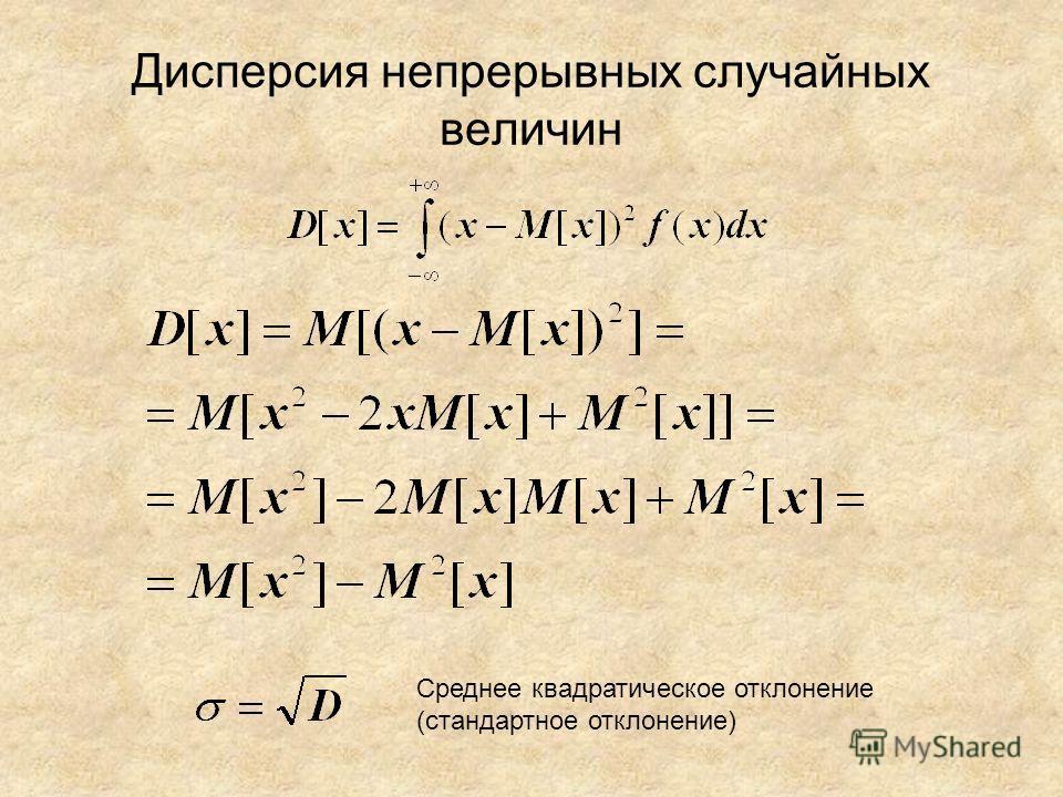 Дисперсия непрерывных случайных величин Среднее квадратическое отклонение (стандартное отклонение)