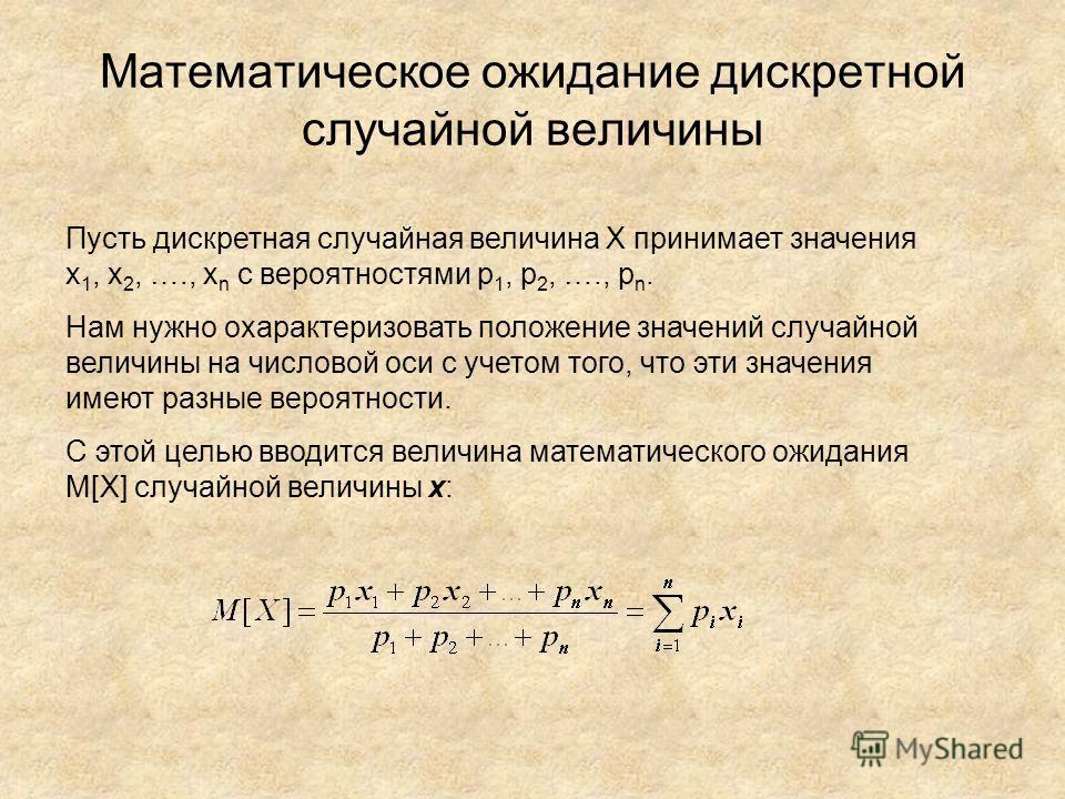 Математическое ожидание дискретной случайной величины Пусть дискретная случайная величина Х принимает значения х 1, х 2, …., х n с вероятностями p 1, p 2, …., p n. Нам нужно охарактеризовать положение значений случайной величины на числовой оси с уче