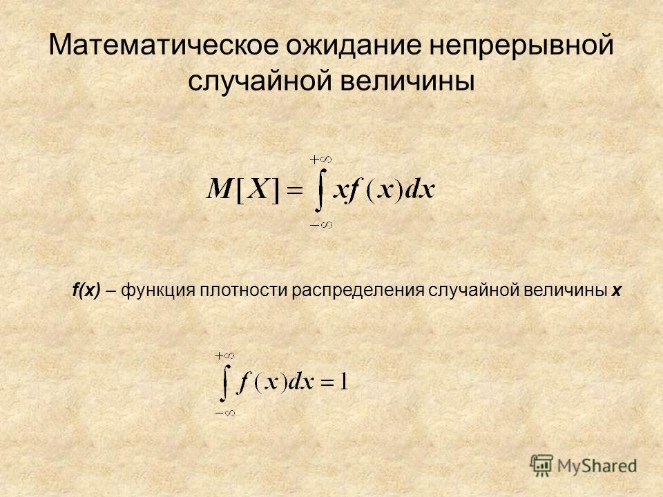 Математическое ожидание непрерывной случайной величины f(x) – функция плотности распределения случайной величины х