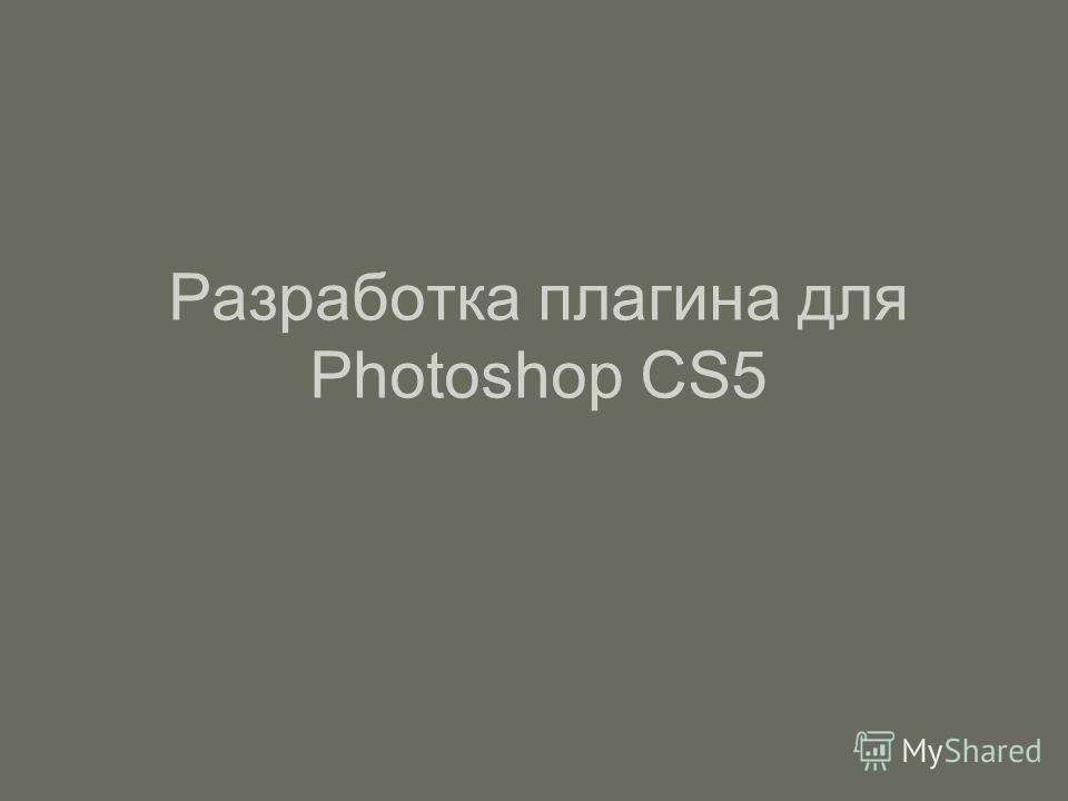 Разработка плагина для Photoshop CS5