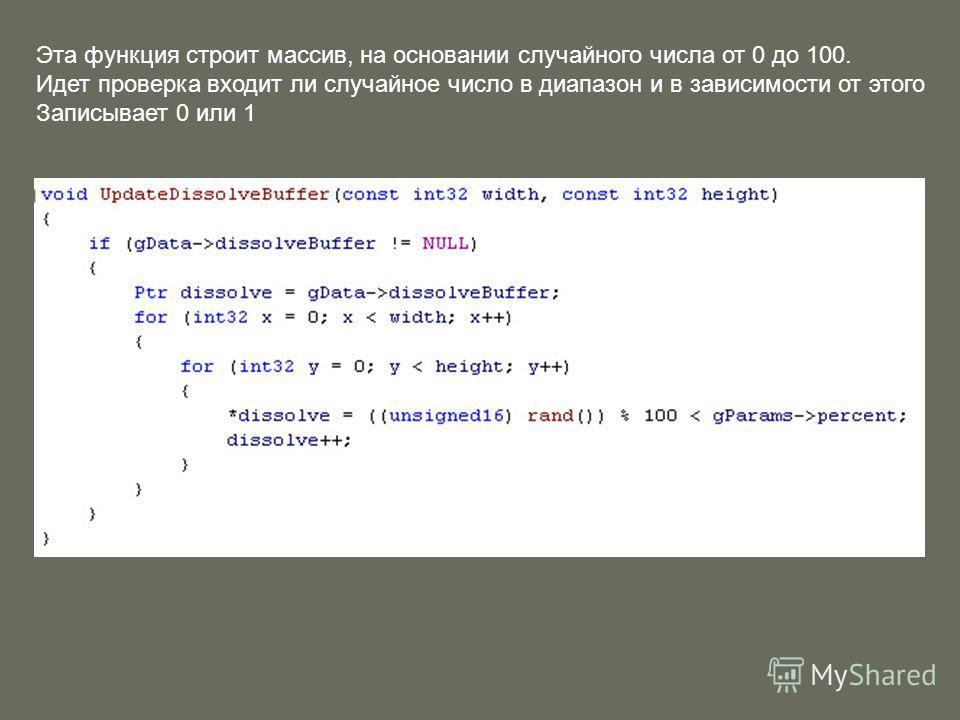 Эта функция строит массив, на основании случайного числа от 0 до 100. Идет проверка входит ли случайное число в диапазон и в зависимости от этого Записывает 0 или 1