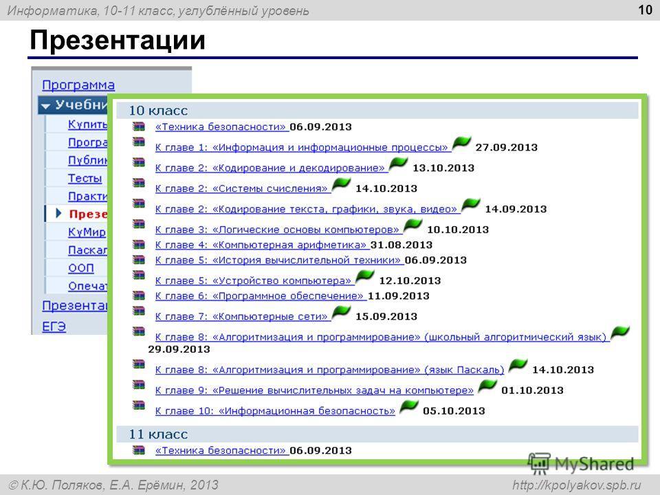 Информатика, 10-11 класс, углублённый уровень К.Ю. Поляков, Е.А. Ерёмин, 2013 http://kpolyakov.spb.ru Презентации 10