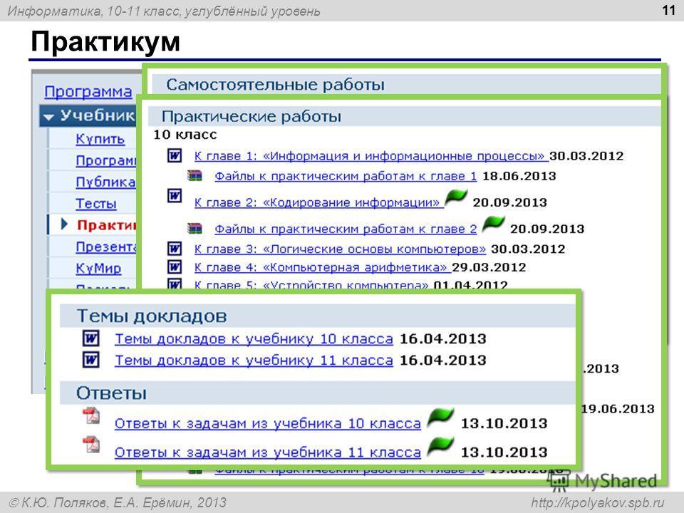 Программа К Поляков С1 Информатика