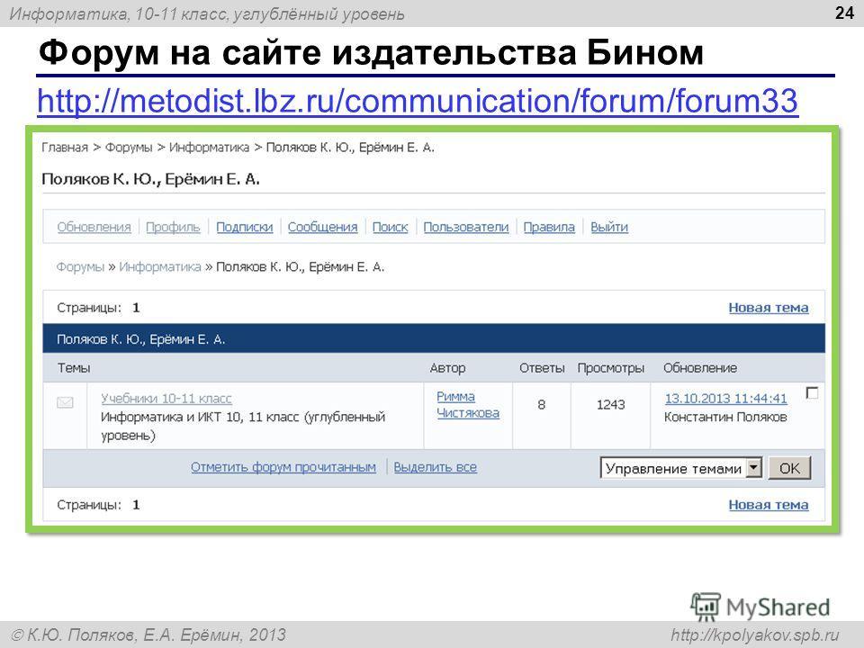 Информатика, 10-11 класс, углублённый уровень К.Ю. Поляков, Е.А. Ерёмин, 2013 http://kpolyakov.spb.ru Форум на сайте издательства Бином 24 http://metodist.lbz.ru/communication/forum/forum33