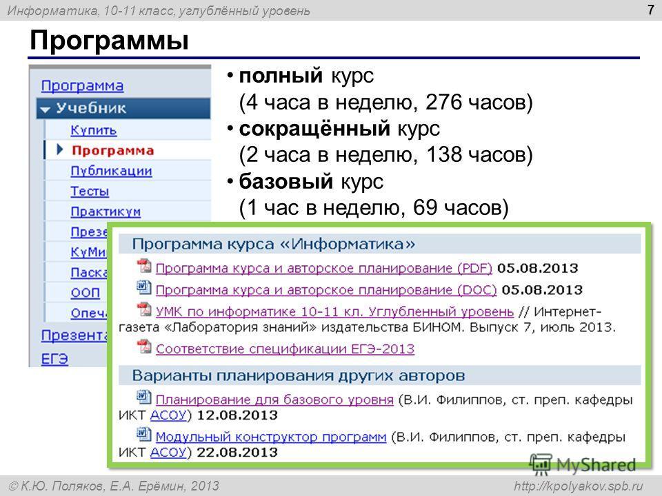 Информатика, 10-11 класс, углублённый уровень К.Ю. Поляков, Е.А. Ерёмин, 2013 http://kpolyakov.spb.ru Программы 7 полный курс (4 часа в неделю, 276 часов) сокращённый курс (2 часа в неделю, 138 часов) базовый курс (1 час в неделю, 69 часов)
