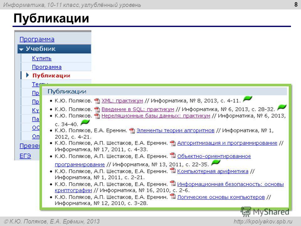 Информатика, 10-11 класс, углублённый уровень К.Ю. Поляков, Е.А. Ерёмин, 2013 http://kpolyakov.spb.ru Публикации 8