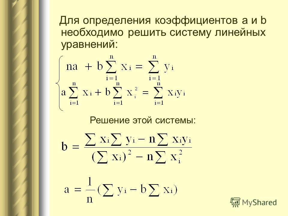 Для определения коэффициентов а и b необходимо решить систему линейных уравнений: Решение этой системы: