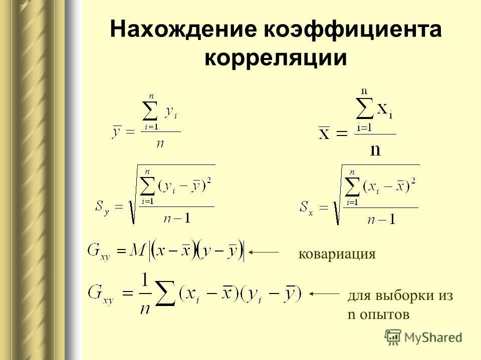 Нахождение коэффициента корреляции ковариация для выборки из n опытов