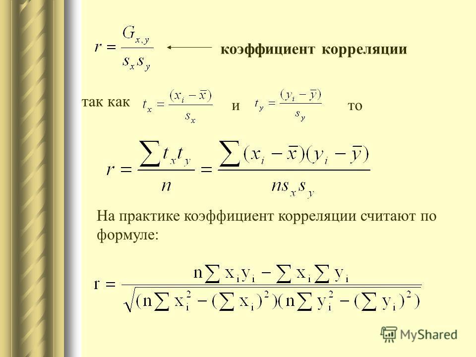 коэффициент корреляции так как ито На практике коэффициент корреляции считают по формуле: