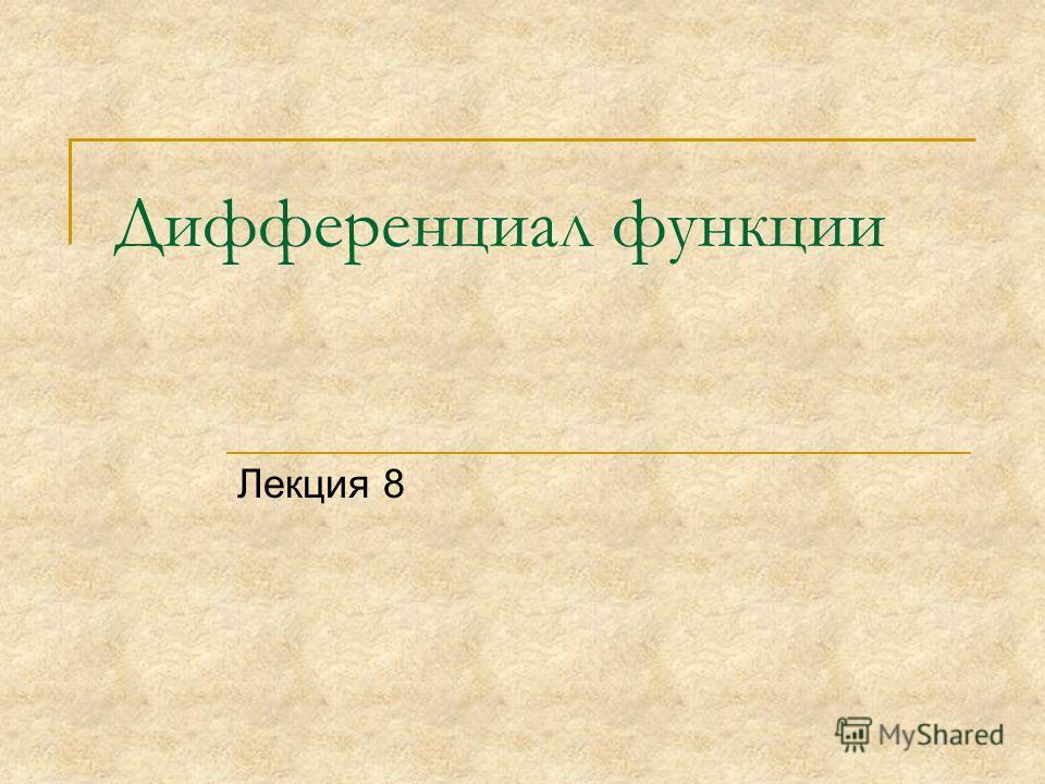 Дифференциал функции Лекция 8