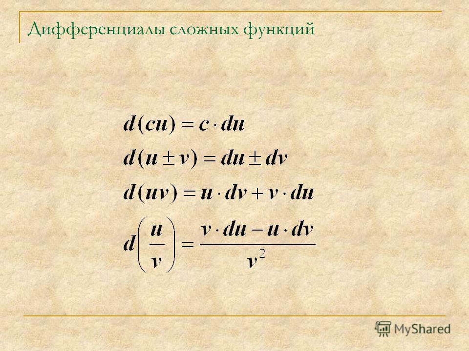 Дифференциалы сложных функций