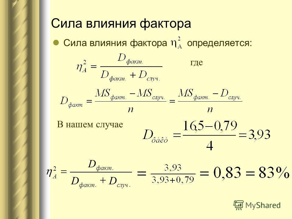 Сила влияния фактора Сила влияния фактора определяется: где В нашем случае... 2 случфакт А DD D