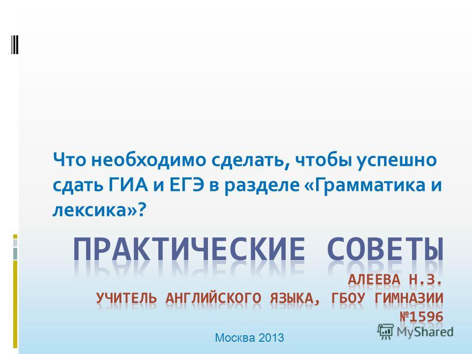 Что необходимо сделать, чтобы успешно сдать ГИА и ЕГЭ в разделе «Грамматика и лексика»? Москва 2013