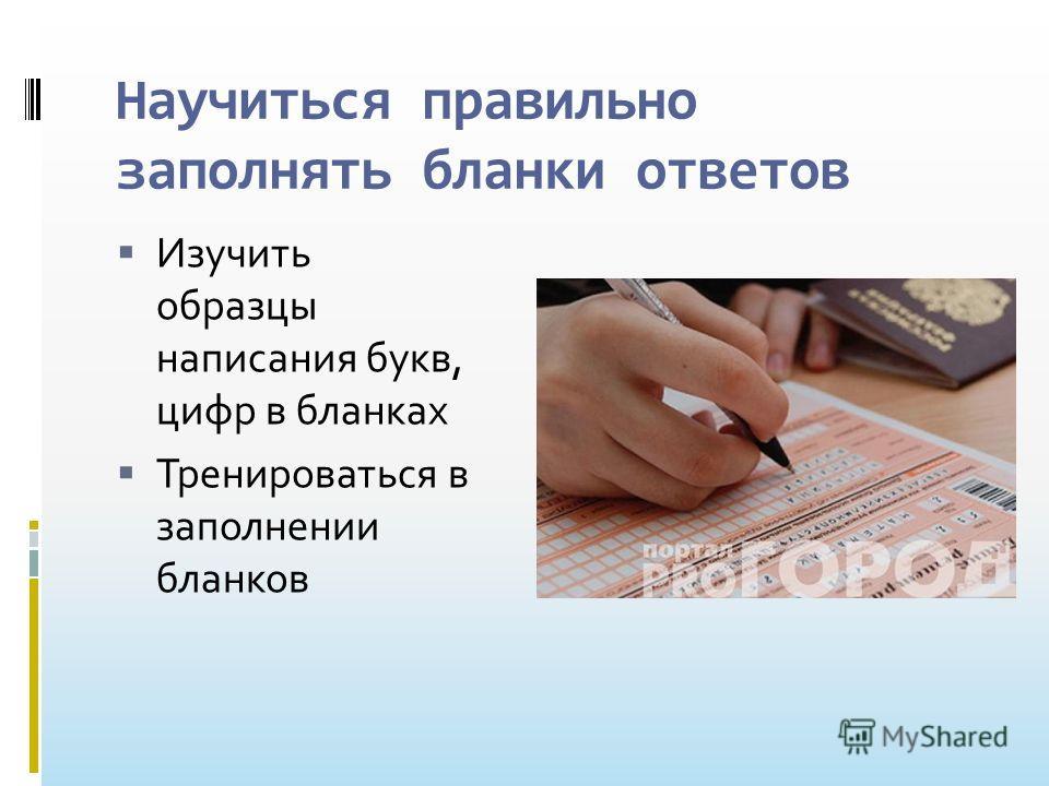 Научиться правильно заполнять бланки ответов Изучить образцы написания букв, цифр в бланках Тренироваться в заполнении бланков