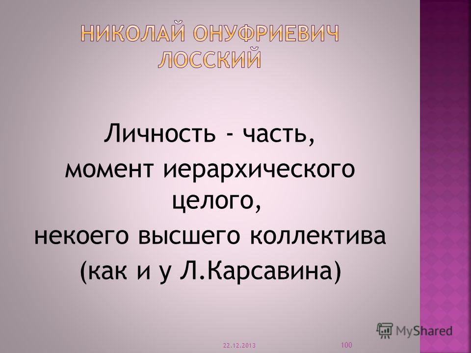 Личность - часть, момент иерархического целого, некоего высшего коллектива (как и у Л.Карсавина) 22.12.2013 100