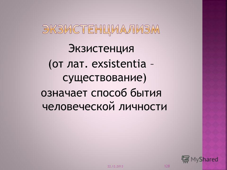 Экзистенция (от лат. exsistentia – существование) означает способ бытия человеческой личности 22.12.2013 128
