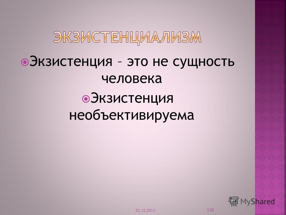 Экзистенция – это не сущность человека Экзистенция необъективируема 22.12.2013 130