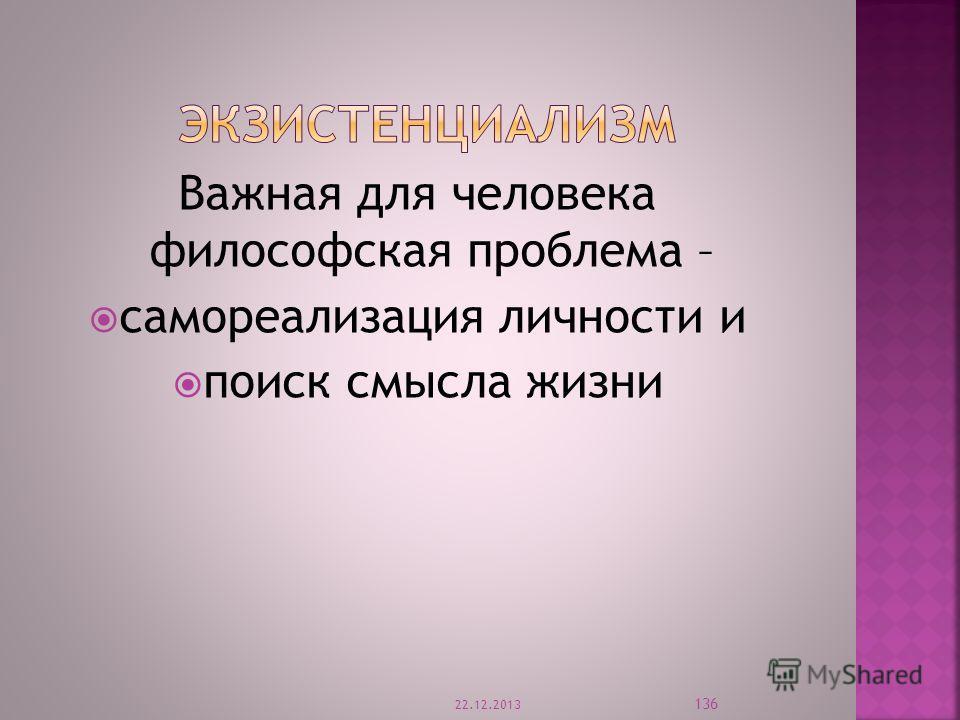 Важная для человека философская проблемa – самореализация личности и поиск смысла жизни 22.12.2013 136