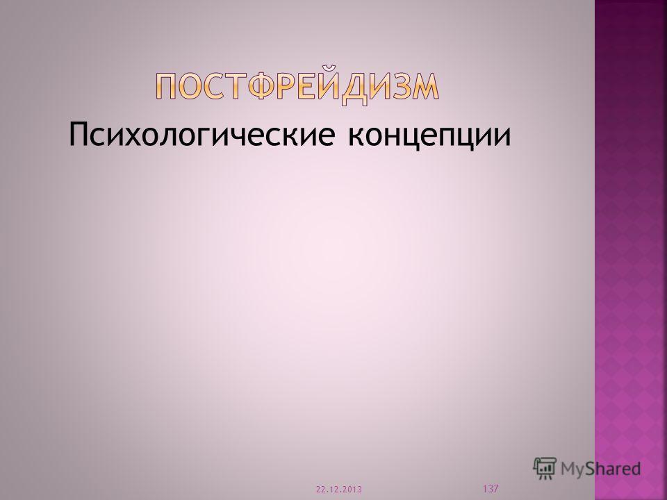 Психологические концепции 22.12.2013 137