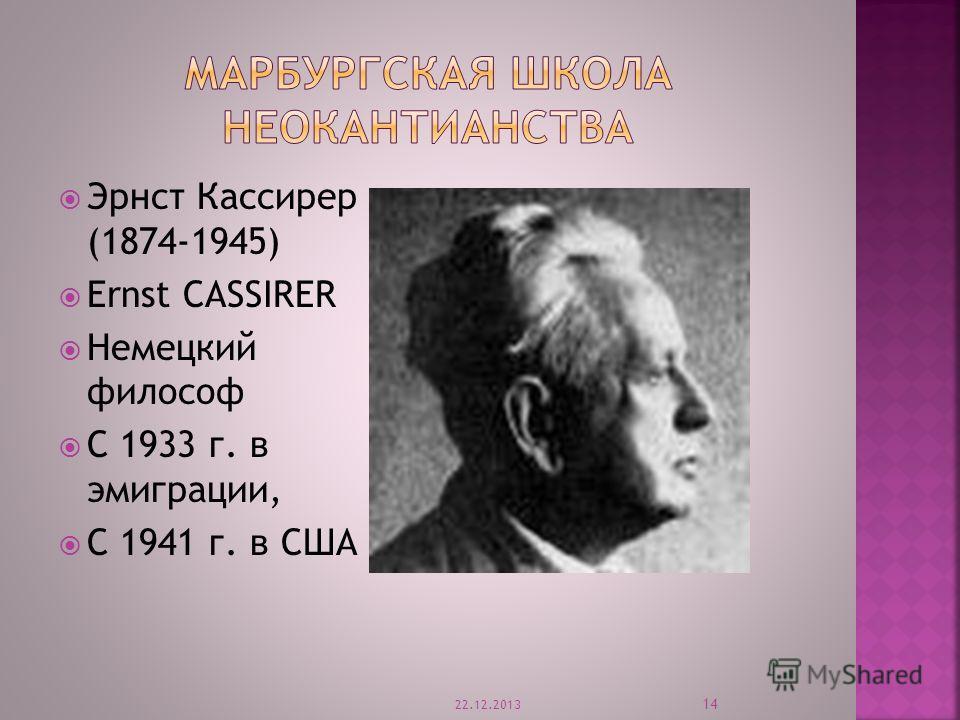 Эрнст Кассирер (1874-1945) Ernst CASSIRER Немецкий философ С 1933 г. в эмиграции, С 1941 г. в США 22.12.2013 14