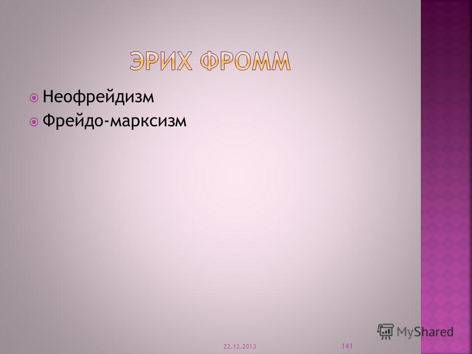 Неофрейдизм Фрейдо-марксизм 22.12.2013 141