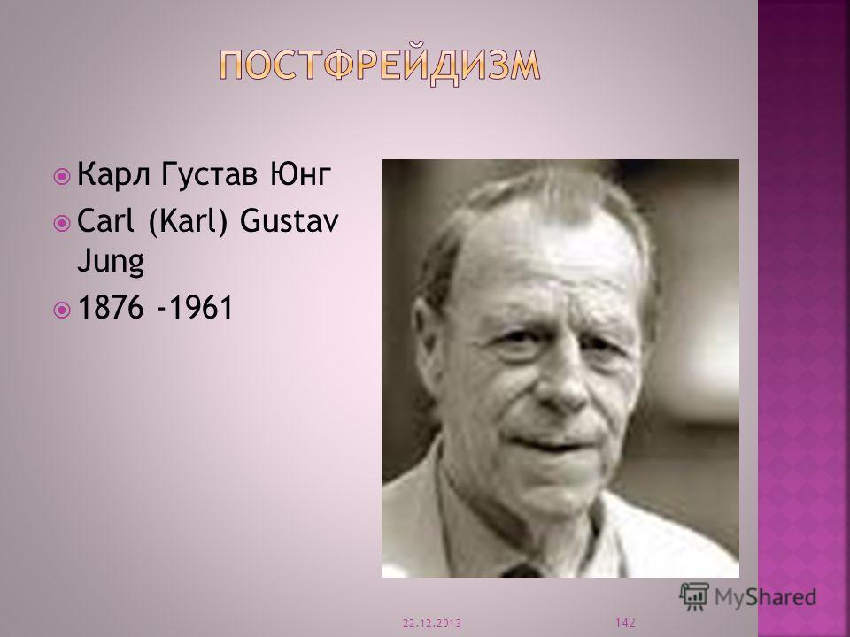Карл Густав Юнг Carl (Karl) Gustav Jung 1876 -1961 22.12.2013 142