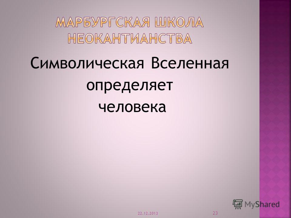 Символическая Вселенная определяет человека 22.12.2013 23