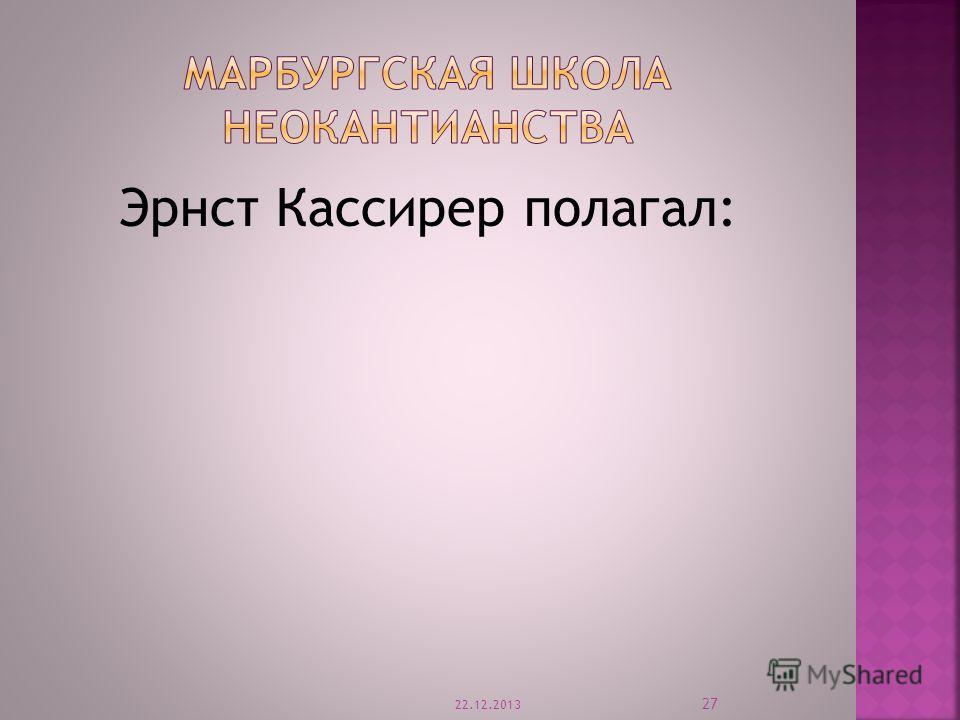 Эрнст Кассирер полагал: 22.12.2013 27