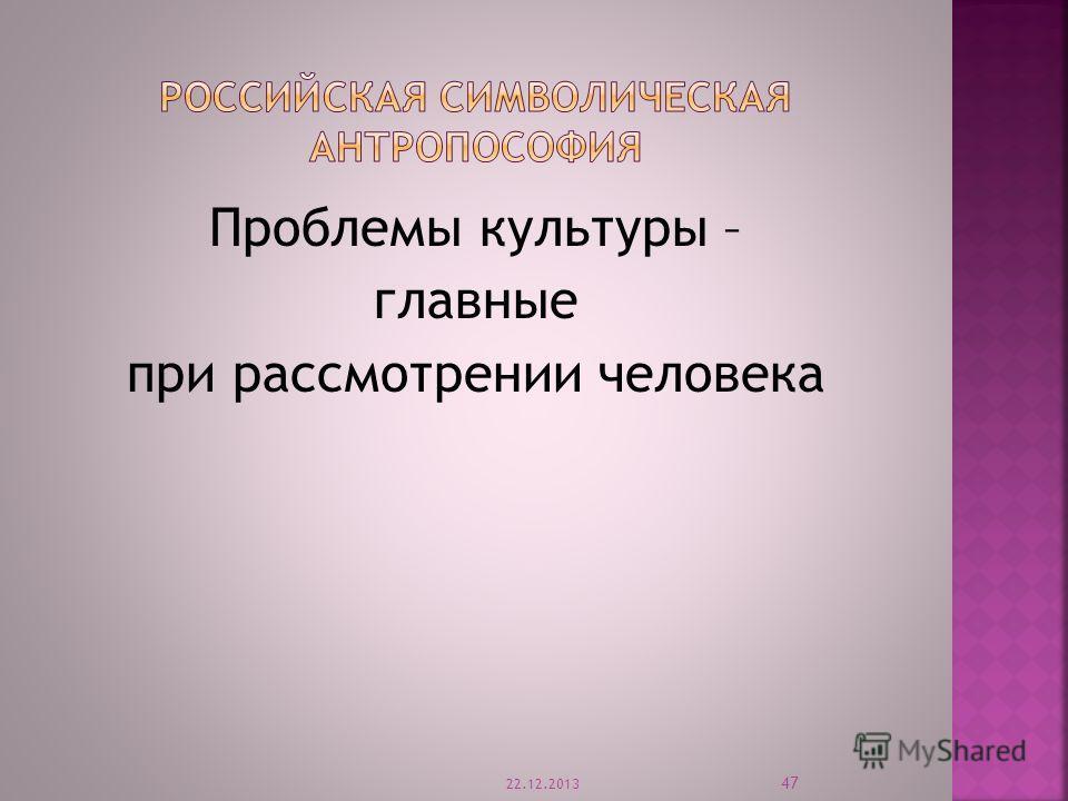 Проблемы культуры – главные при рассмотрении человека 22.12.2013 47
