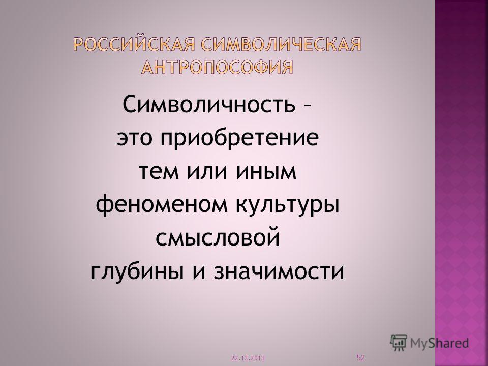 Символичность – это приобретение тем или иным феноменом культуры смысловой глубины и значимости 22.12.2013 52