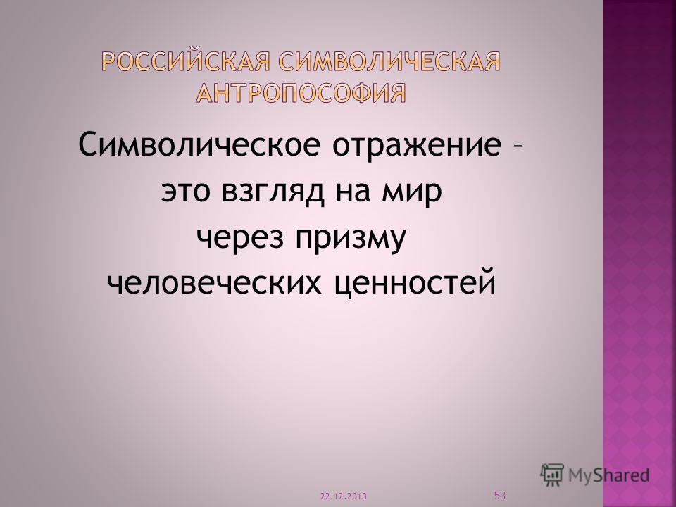 Символическое отражение – это взгляд на мир через призму человеческих ценностей 22.12.2013 53