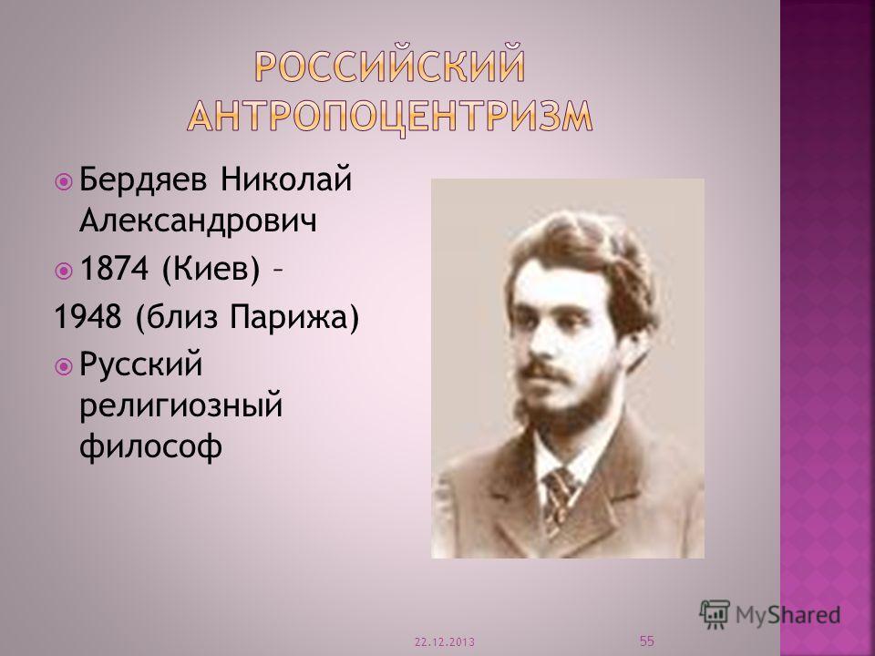 Бердяев Николай Александрович 1874 (Киев) – 1948 (близ Парижа) Русский религиозный философ 22.12.2013 55