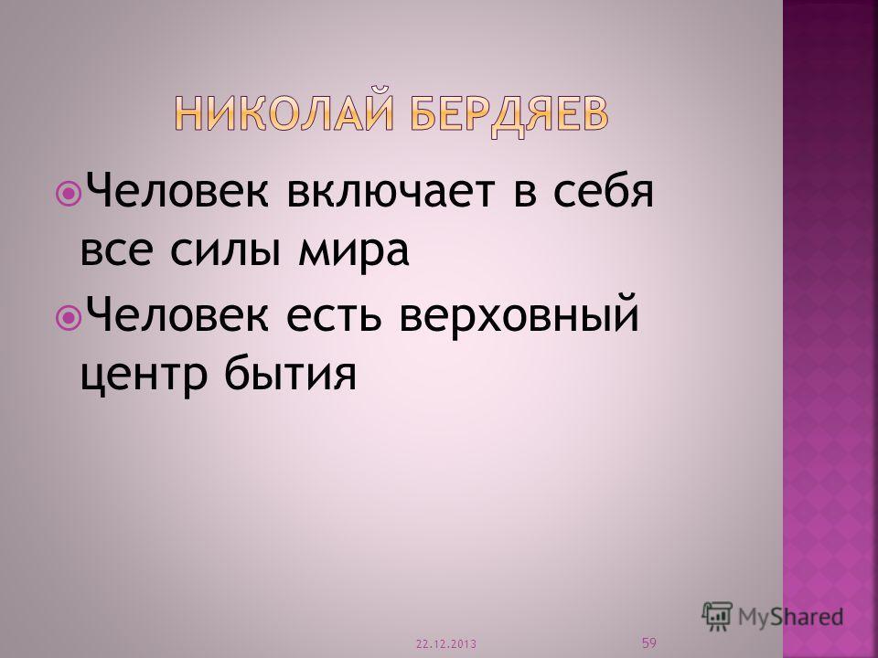 Человек включает в себя все силы мира Человек есть верховный центр бытия 22.12.2013 59