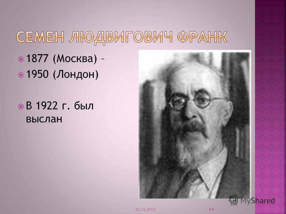 1877 (Москва) – 1950 (Лондон) В 1922 г. был выслан 22.12.2013 64