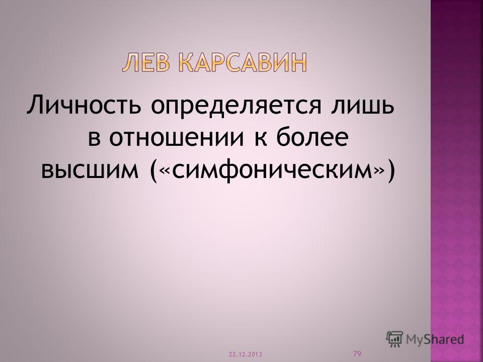 Личность определяется лишь в отношении к более высшим («симфоническим») 22.12.2013 79