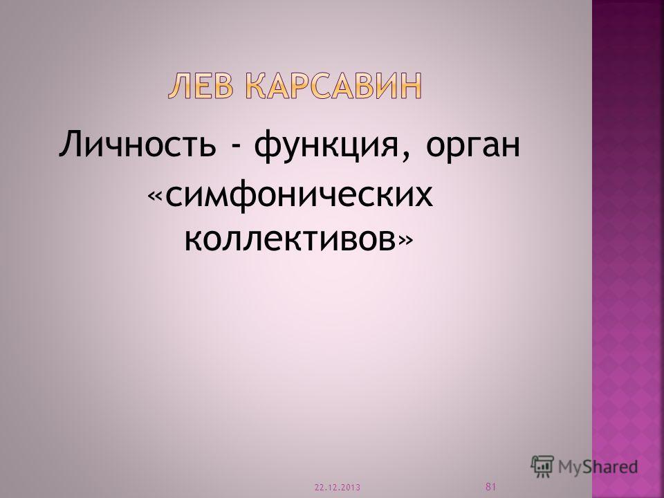 Личность - функция, орган «симфонических коллективов» 22.12.2013 81