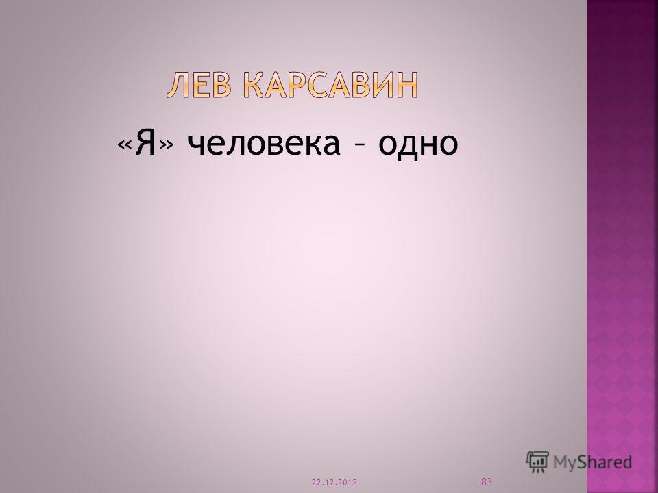 «Я» человека – одно 22.12.2013 83