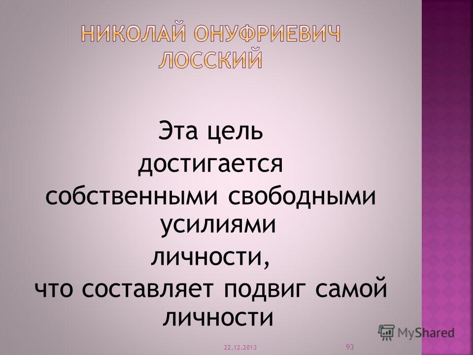 Эта цель достигается собственными свободными усилиями личности, что составляет подвиг самой личности 22.12.2013 93