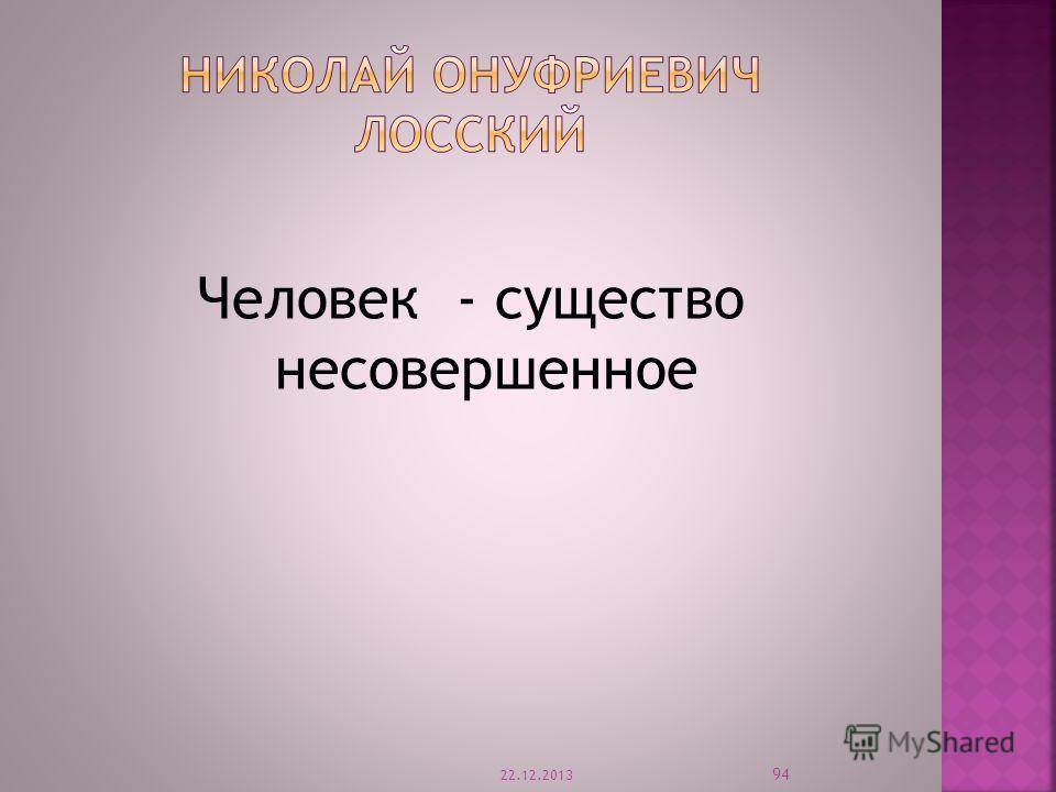 Человек - существо несовершенное 22.12.2013 94