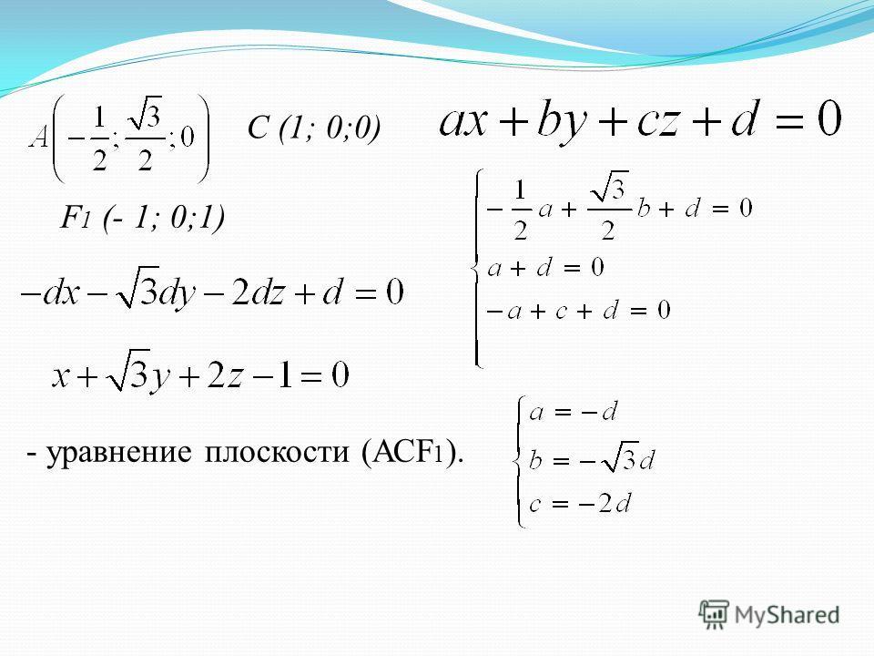 C (1; 0;0) F 1 (- 1; 0;1) - уравнение плоскости (АСF 1 ).