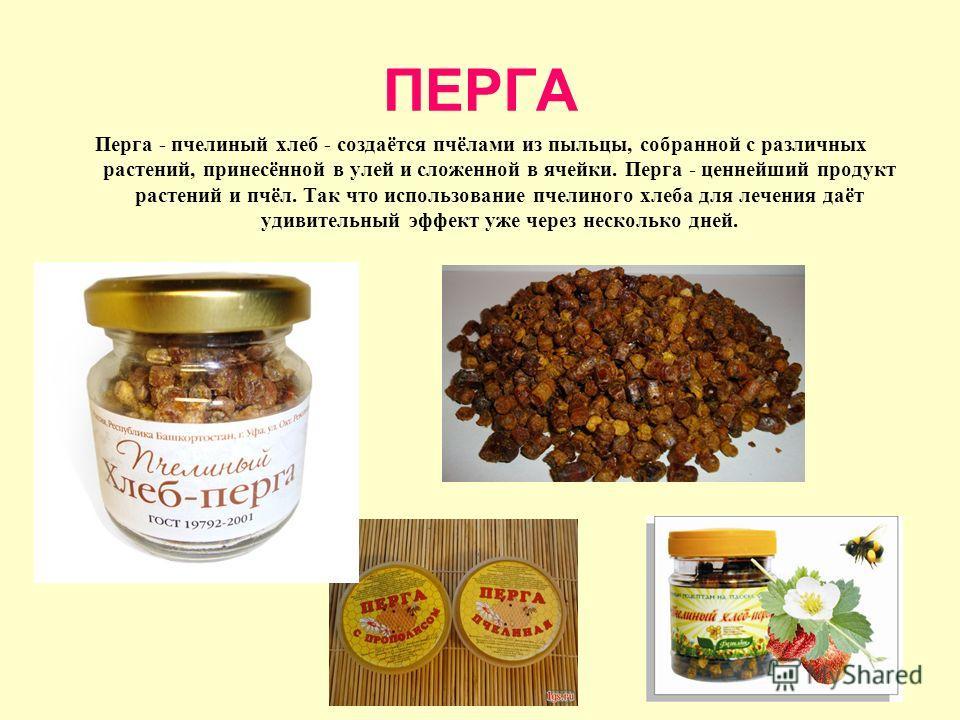 ПЕРГА Перга - пчелиный хлеб - создаётся пчёлами из пыльцы, собранной с различных растений, принесённой в улей и сложенной в ячейки. Перга - ценнейший продукт растений и пчёл. Так что использование пчелиного хлеба для лечения даёт удивительный эффект