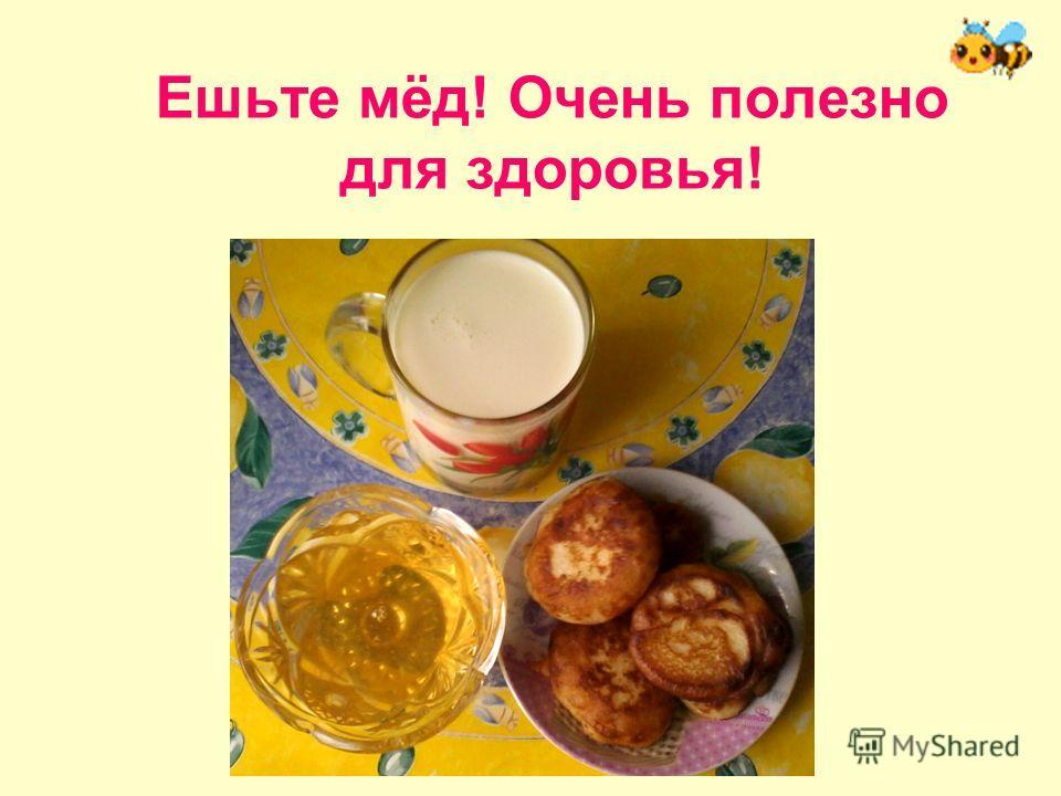 Ешьте мёд! Очень полезно для здоровья!