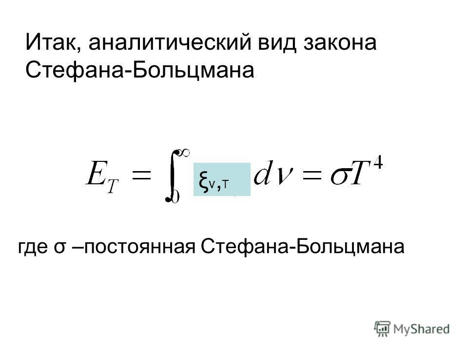 Итак, аналитический вид закона Стефана-Больцмана где σ –постоянная Стефана-Больцмана ξν,Тξν,Т