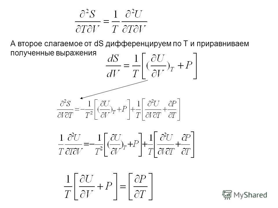 А второе слагаемое от dS дифференцируем по Т и приравниваем полученные выражения