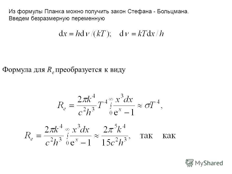 Формула для R e преобразуется к виду Из формулы Планка можно получить закон Стефана - Больцмана. Введем безразмерную переменную