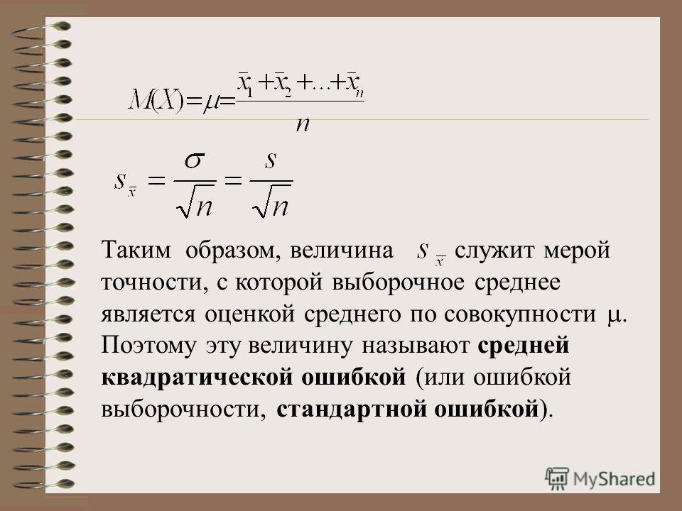 Таким образом, величина служит мерой точности, с которой выборочное среднее является оценкой среднего по совокупности. Поэтому эту величину называют средней квадратической ошибкой (или ошибкой выборочности, стандартной ошибкой).